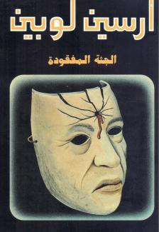 الجثة المفقودة Pdf تحميل جميع انواع الكتب مجانا Book Names My Books Books