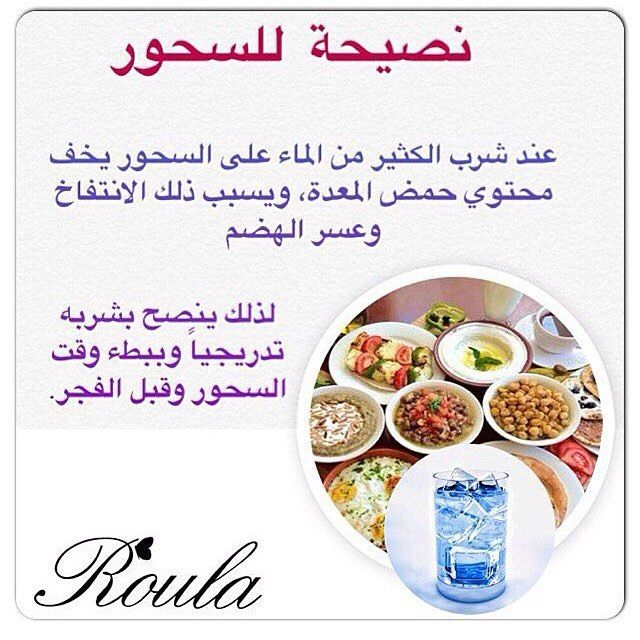 Instagram Photo By Bntesham Jun 5 2016 At 9 10pm Utc Ramadan Tips Ramadan Diet Muslim Ramadan