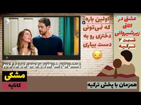 عشق در اتاق زیرشیروانی اولین باره که نمی تونی دختری رو به دست بیاری قسمت 2 ترکیه زبان اصلی زیرنویس Youtube Monopoly