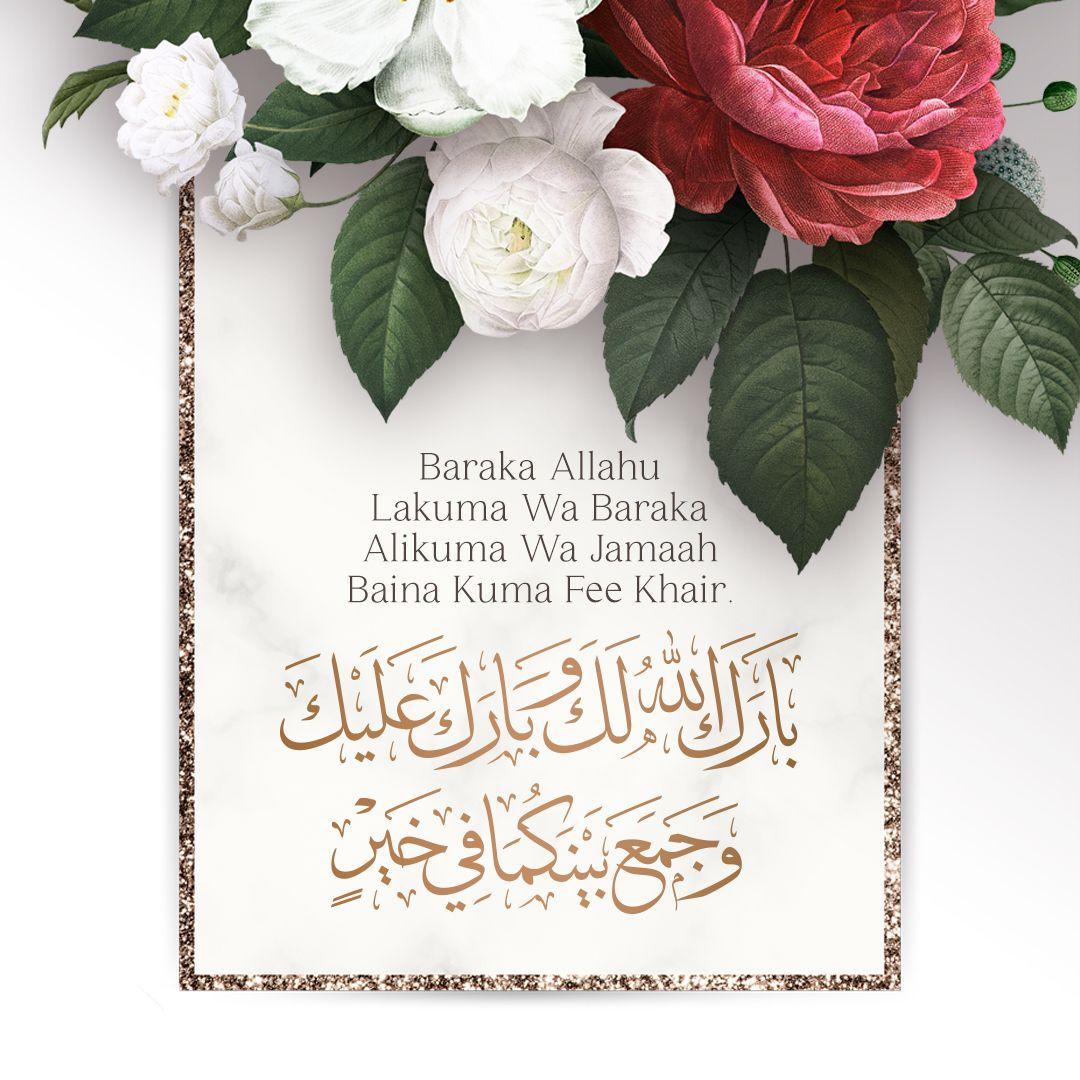 بارك الله لكما و بارك عليكما و جمع بينكما في خير Islamic Prayer Greetings Nikah