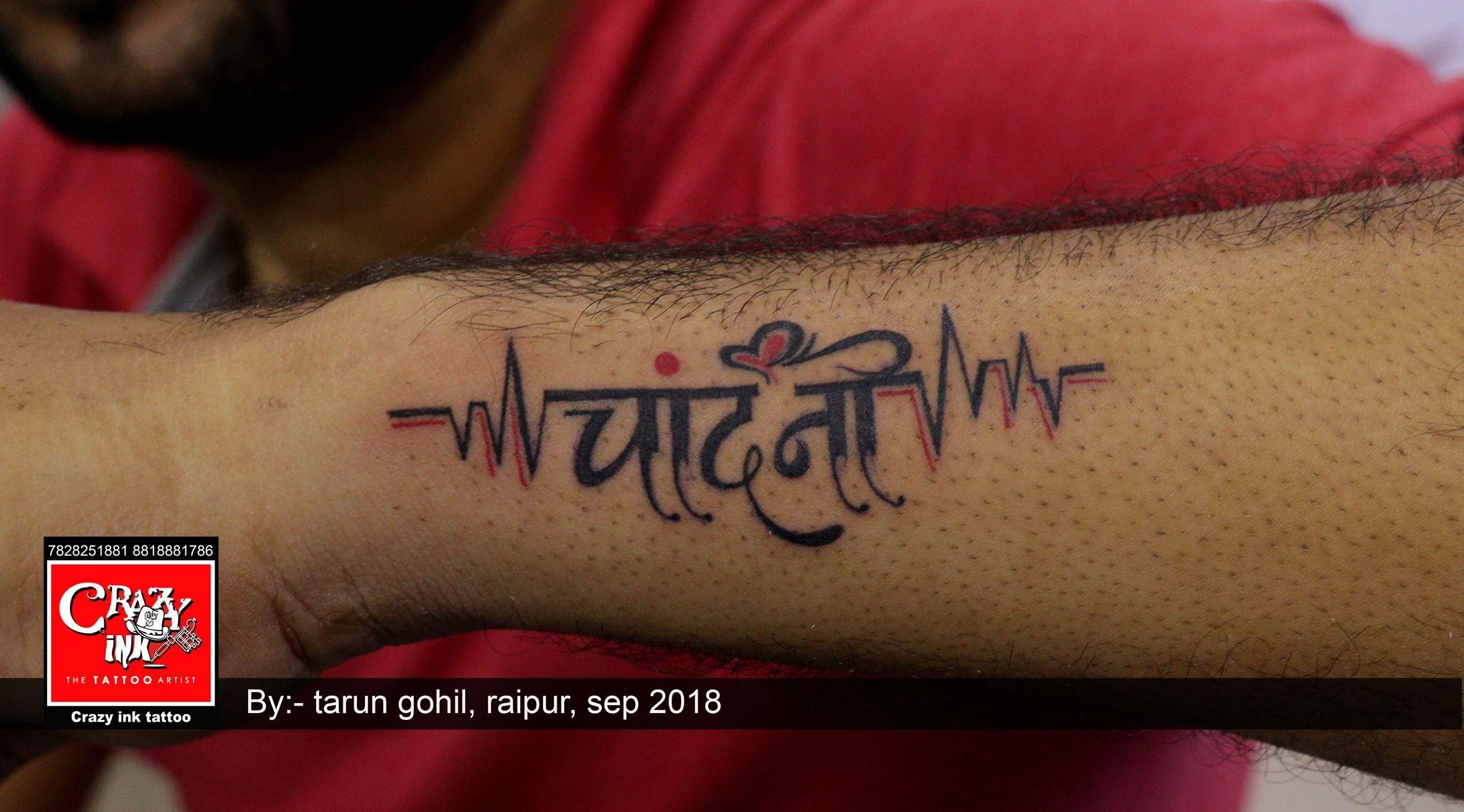 Chandni Name Tattoo With Heart Beat By Tarun Gohil Done At Crazy Ink Tattoo Studio Raipur Nametattoo Chandninametattoo Ink Tattoo Alien Tattoo Name Tattoo