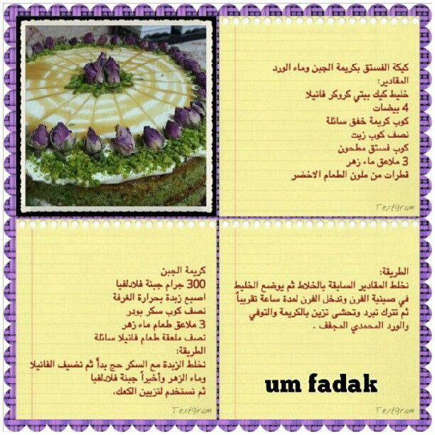 طبخ Padgram Middle Eastern Desserts Arabic Food Arabic Sweets