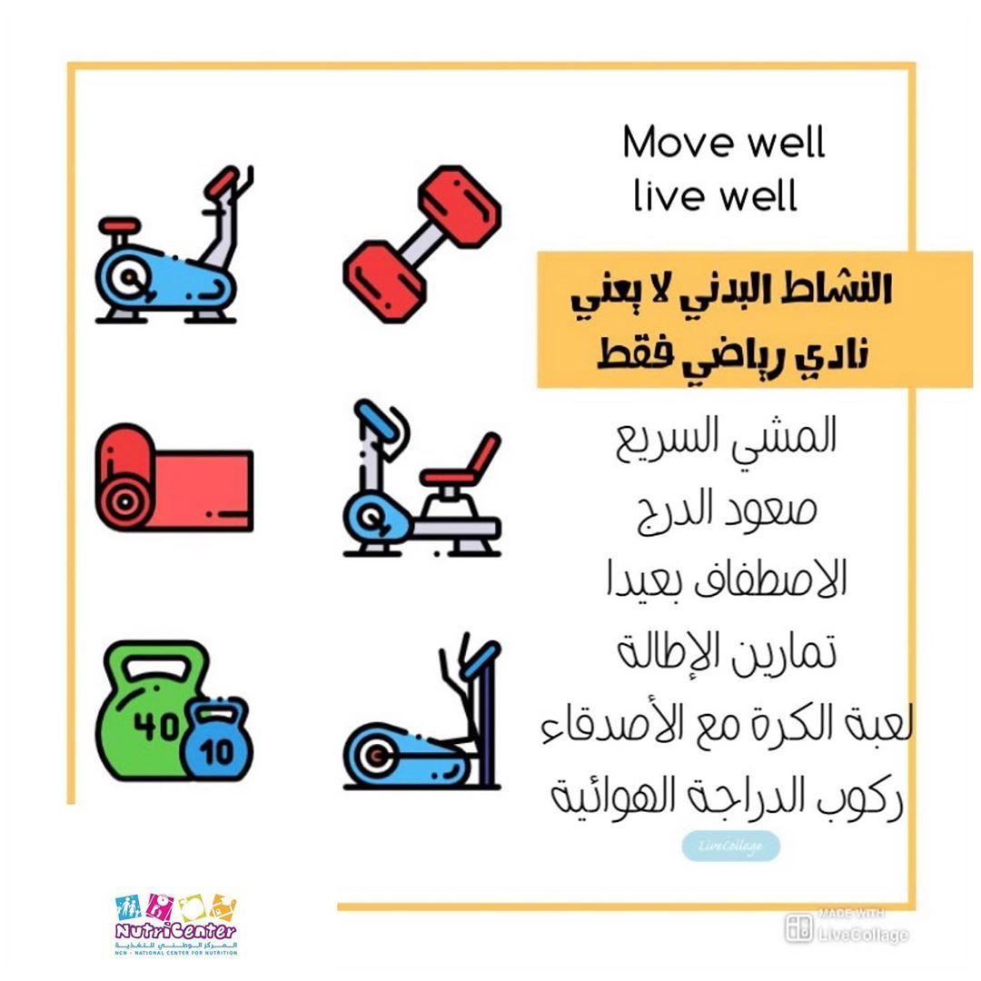 بعض الناس بتربط الرياضة بالنادي الرياضي حصرا و في حال ما قدرت تروح لانشغالها أو ضيق الوقت أو كونه بعيد عن مكان السكن أو العمل أو Living Well Moving Wellness
