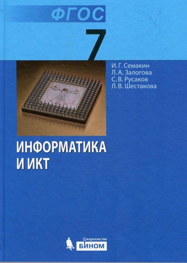 Информатика 7 класс фгос л. Л. Босова.