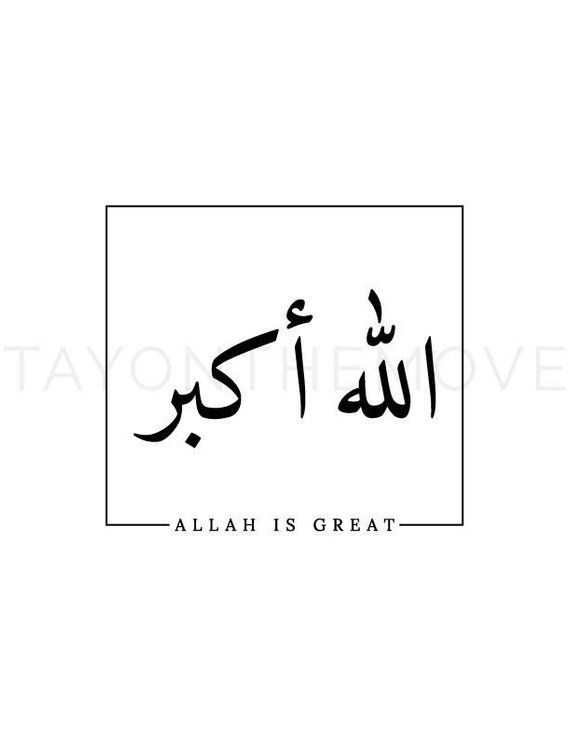 subhanallah calligraphy