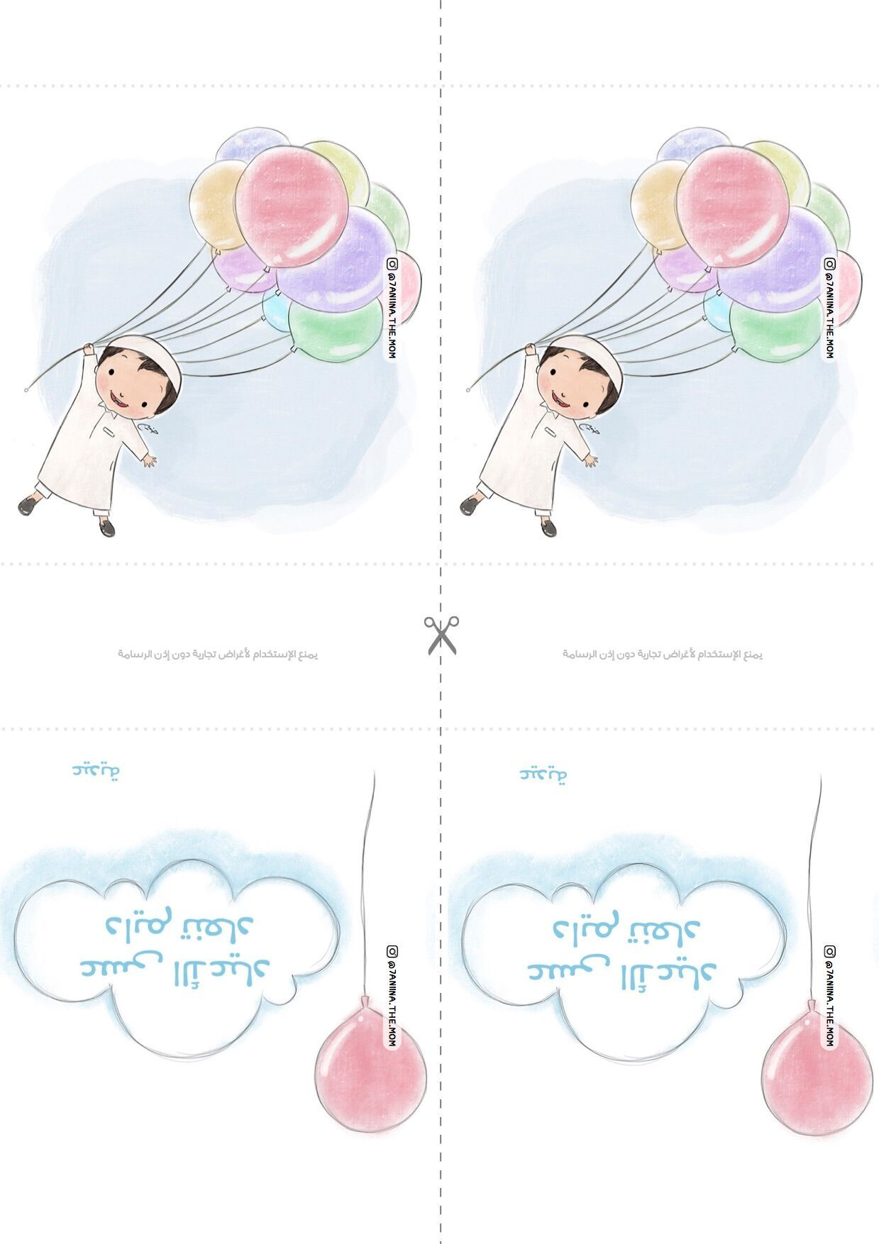 Shared With Dropbox Eid Crafts Eid Stickers Eid Cards