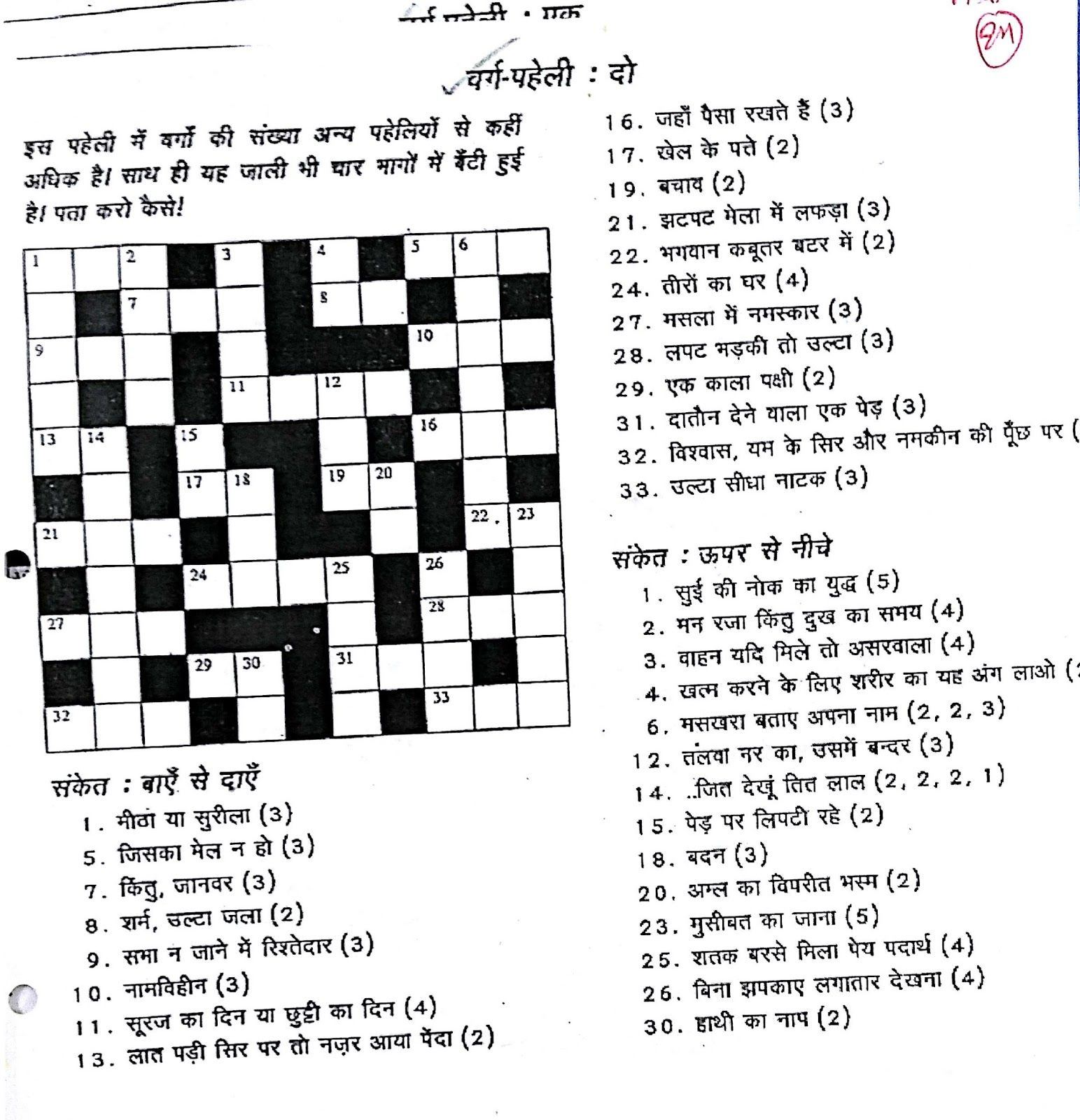 Image Result For Varg Paheli In Hindi With Answers With