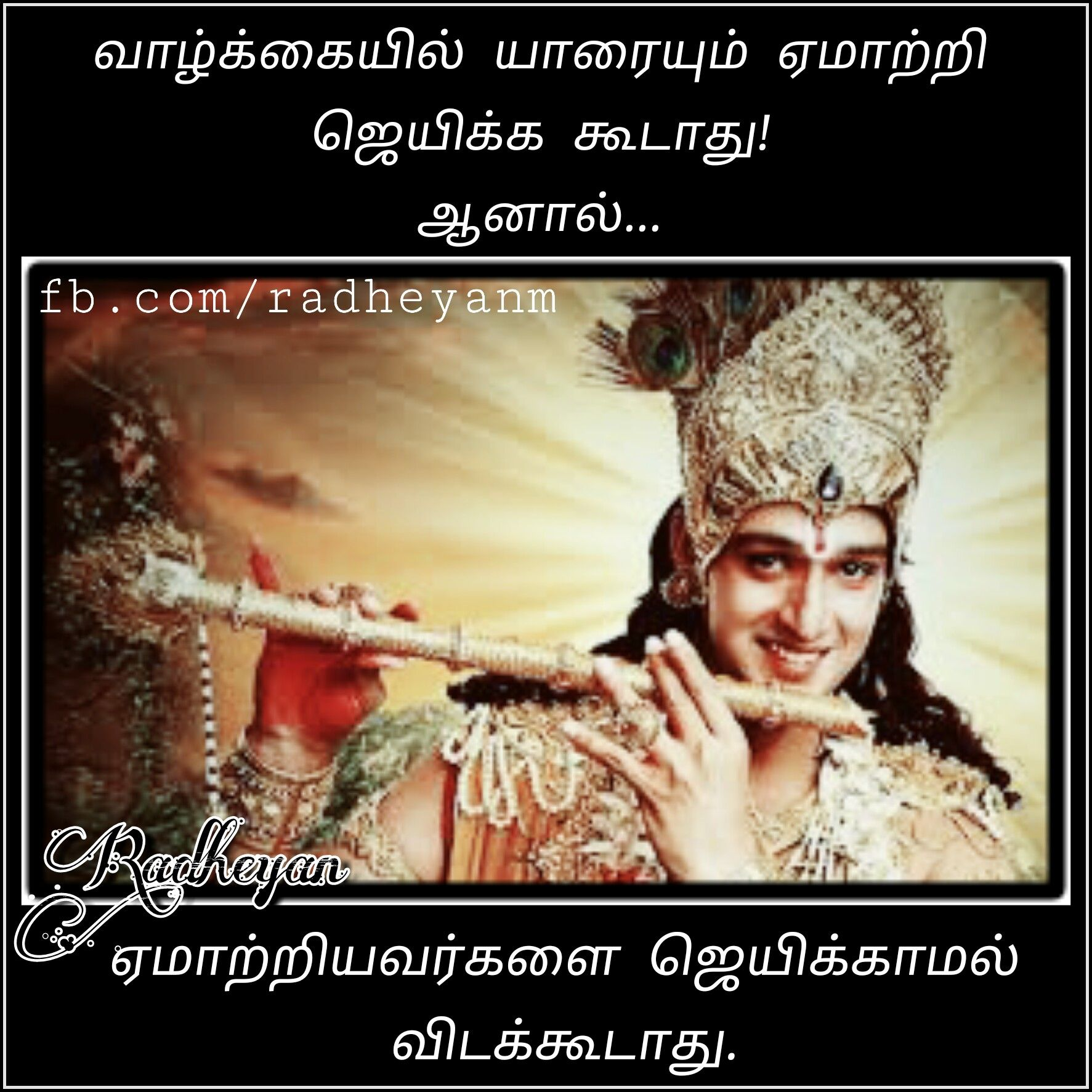 Radheyan Quotes No 50 Krishna Quotes Gita Quotes Mahabharata