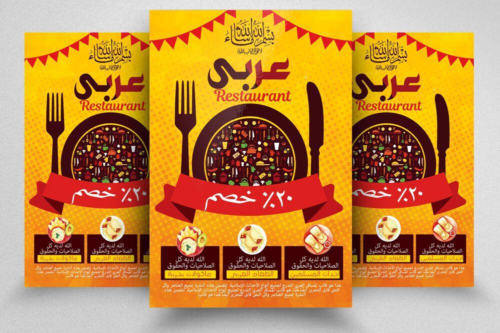 Food restaurant arabic flyer template by designhub