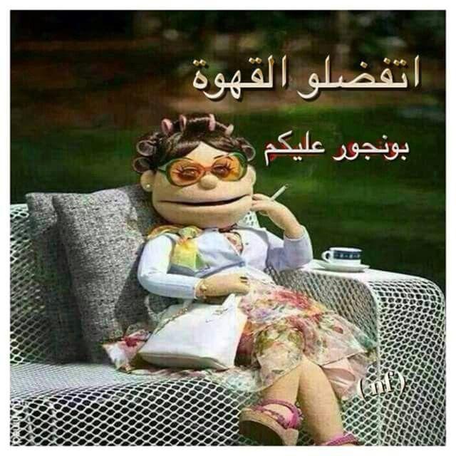 Pin By Nizar Fahmi On Arabic Good Morning Cartoon Arabic Funny Good Morning Images