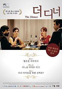 더 디너 (I nostri ragazzi, The Dinner, 2014)  ◆2015.07.16 개봉 ◆92분