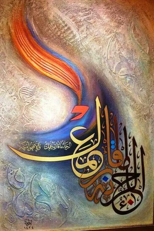 فن الخط العربي فن اصاله ذوق رفيع لوحات فنية رائعة للخط العربي Islamic Art Calligraphy Arabic Calligraphy Art Islamic Calligraphy Painting