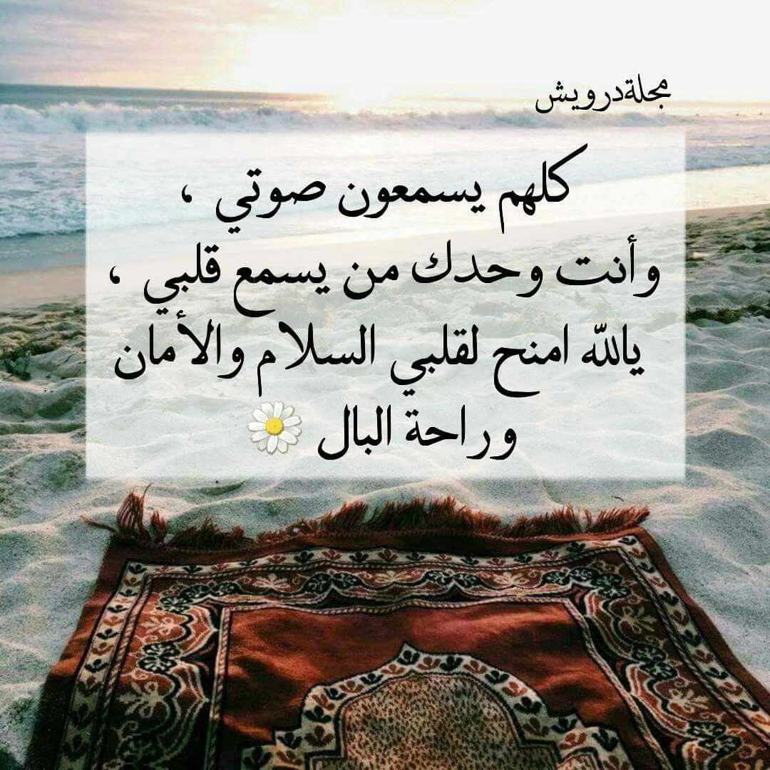 يارب امنح قلبي السلام