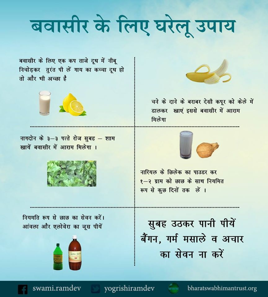 Natural Treatment For Piles In Hindi