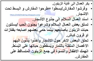 مشاهد و عبارات عن جني الزيتون Word Search Puzzle Blog Math