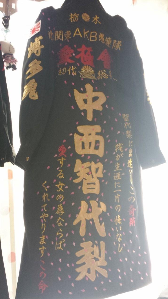 7cc2adb3a1067 「特攻服」おしゃれまとめの人気アイデア|Pinterest |Kohara Minehiko