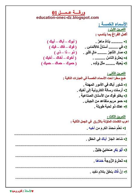 تمارين درس الاسماء الخمسة في مادة اللغة العربية للسنة الخامسة المكيفة مع الجيل الثاني Education Blog Posts Blog
