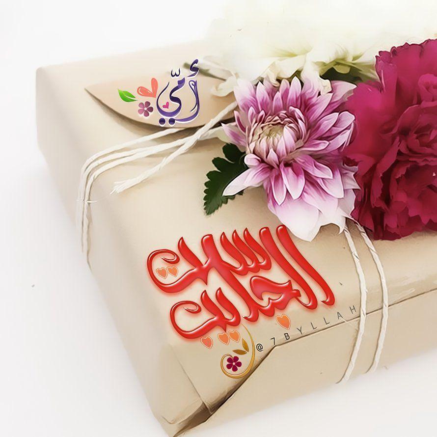 ست الحبايب Gift Wrapping Techniques Beautiful Candles Islamic Pictures