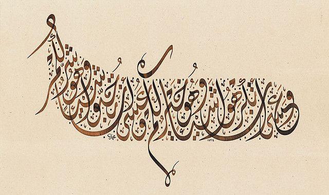 Turkish Islamic Calligraphy Art 31 Islamic Art Calligraphy Islamic Calligraphy Calligraphy Art