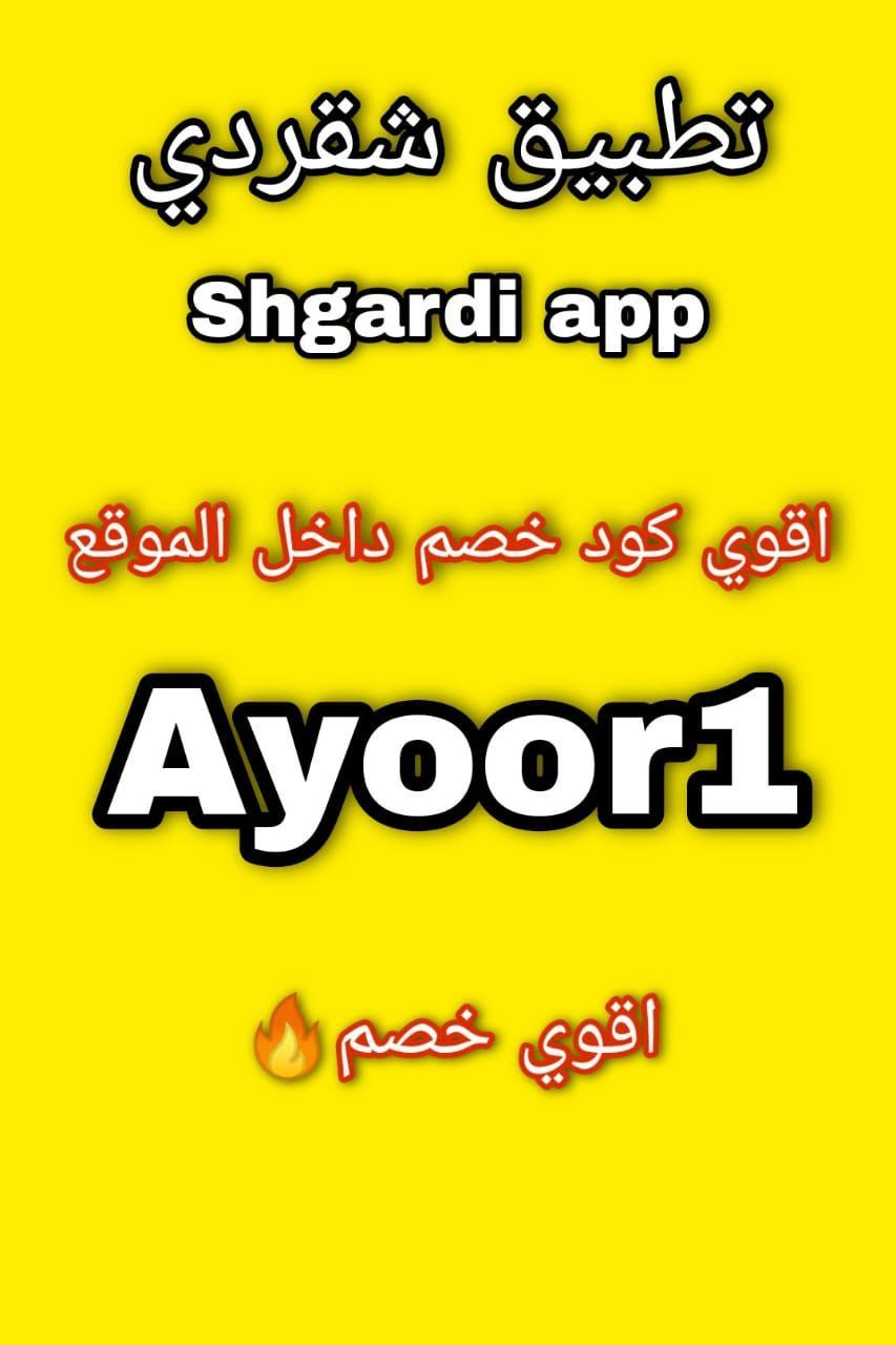 كود خصم شقردي كوبون خصم شقردي Shgardi Coupon Code Promocode Supportive App Contacts