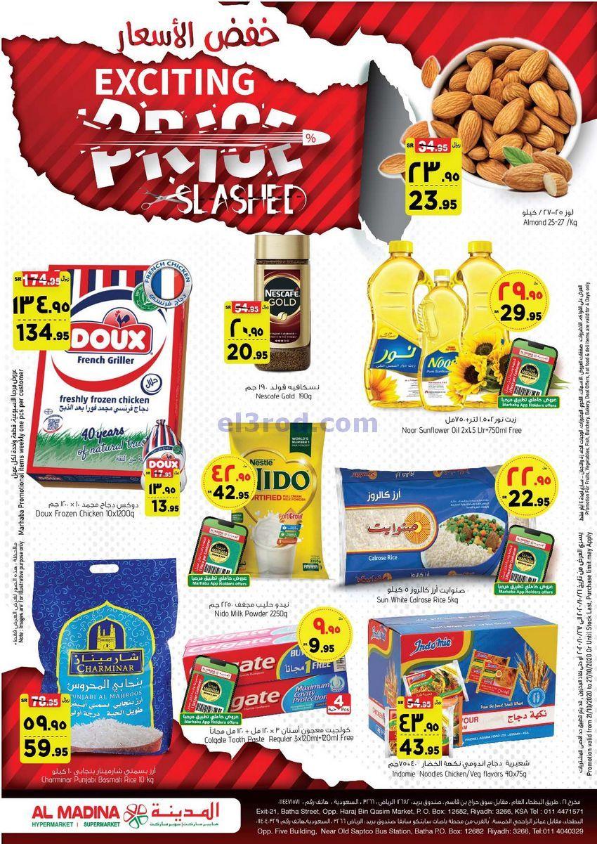 عروض المدينه هايبر ماركت السعودية 21 حتى 28 10 2020 In 2020 Frozen Chicken Frosted Flakes Cereal Box Snack Recipes