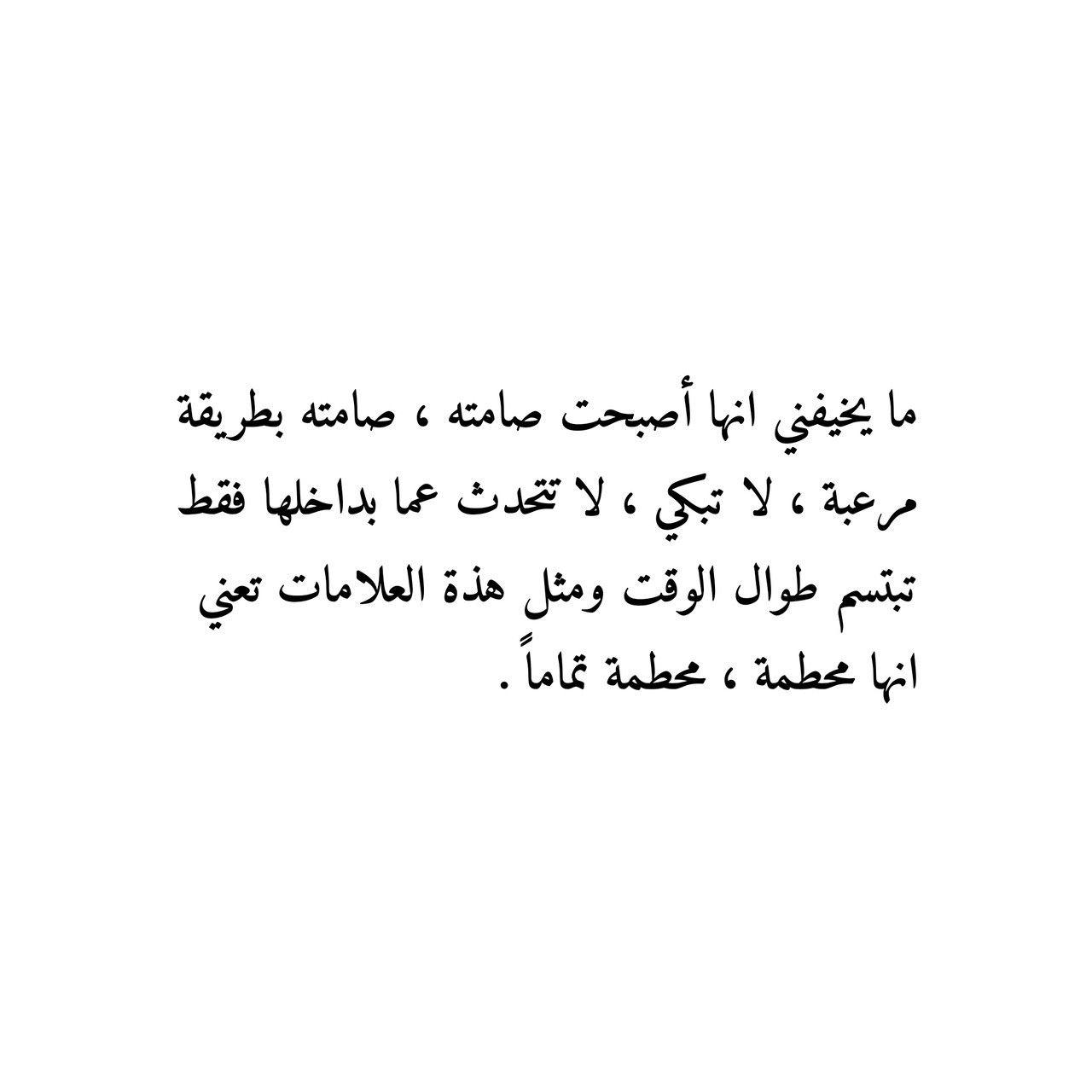 Pin By Mayada On حكايا ورقية Beautiful Arabic Words Arabic Words Arabic Quotes