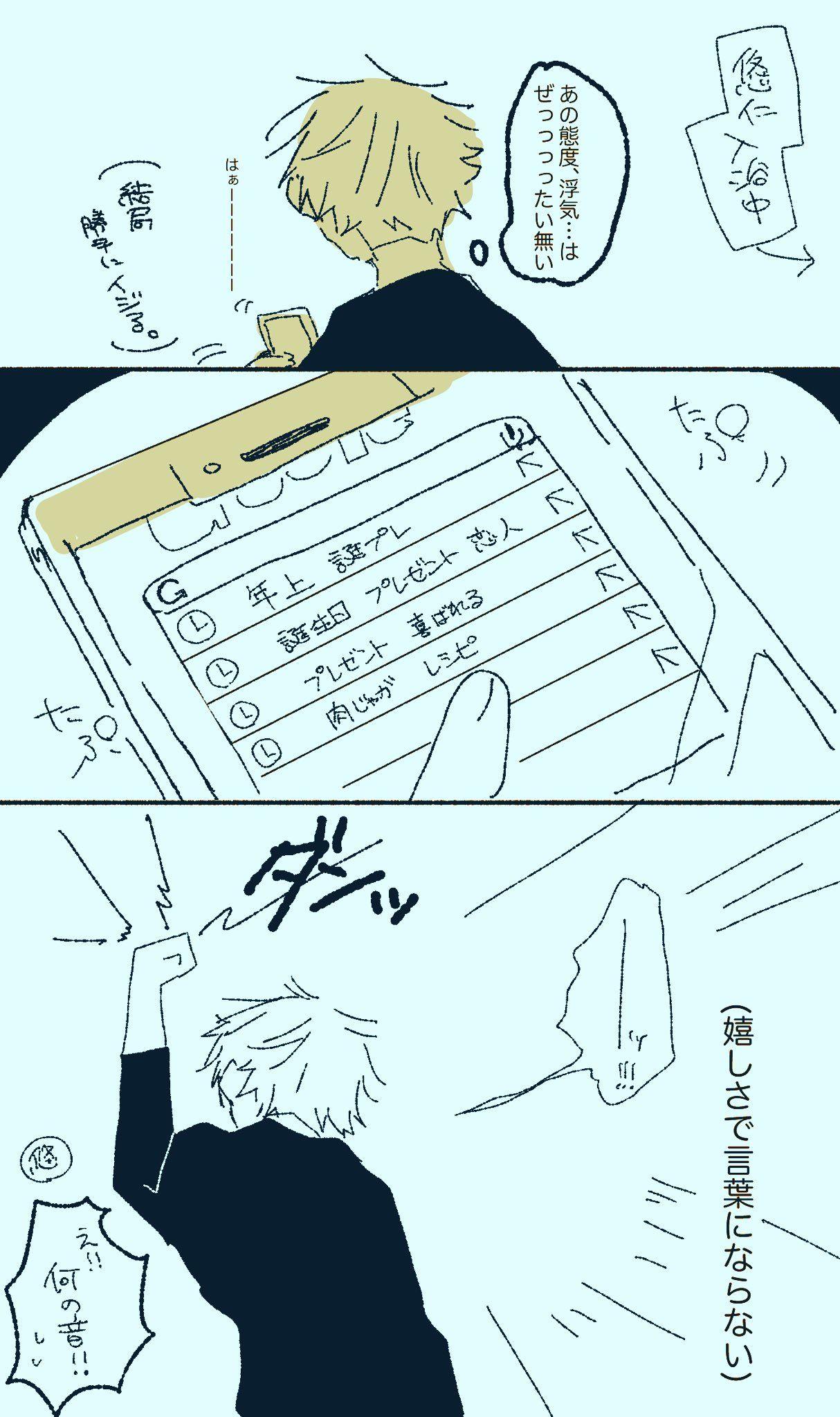twitter 呪術廻戦 五条 先生 漫画 呪術