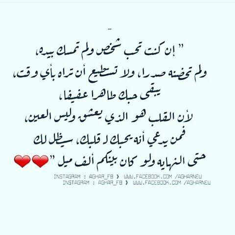 Pin By Hiba Massarwah On كلام اشعار ادعيه سور Words Quotes Wisdom Quotes Romantic Quotes