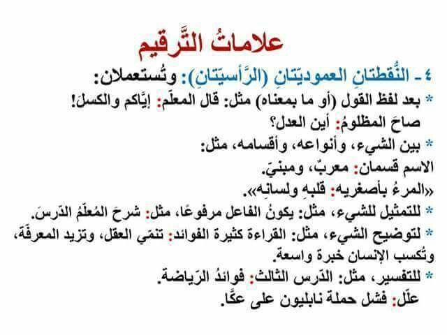 النقطتان العموديتان Math Arabic Worksheets Education
