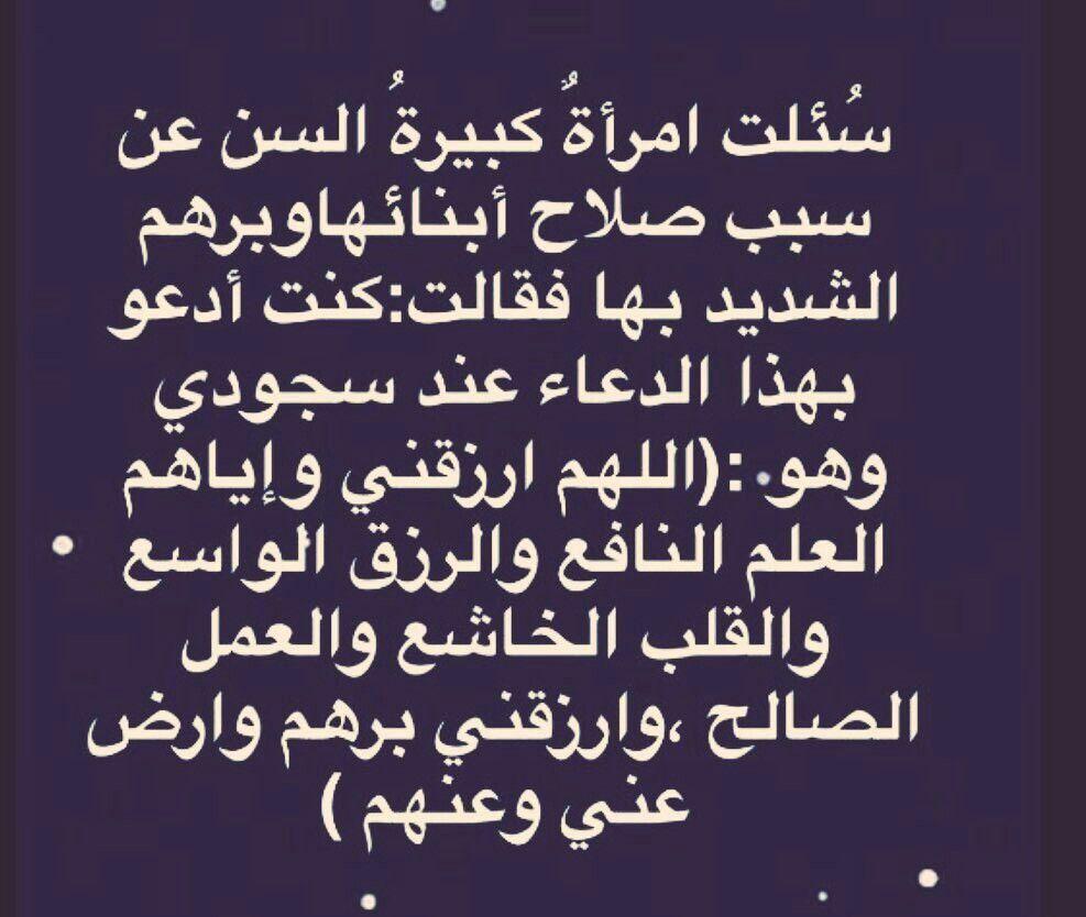 دعاء طلب صلاح الابناء Islamic Love Quotes Islamic Quotes Positive Quotes