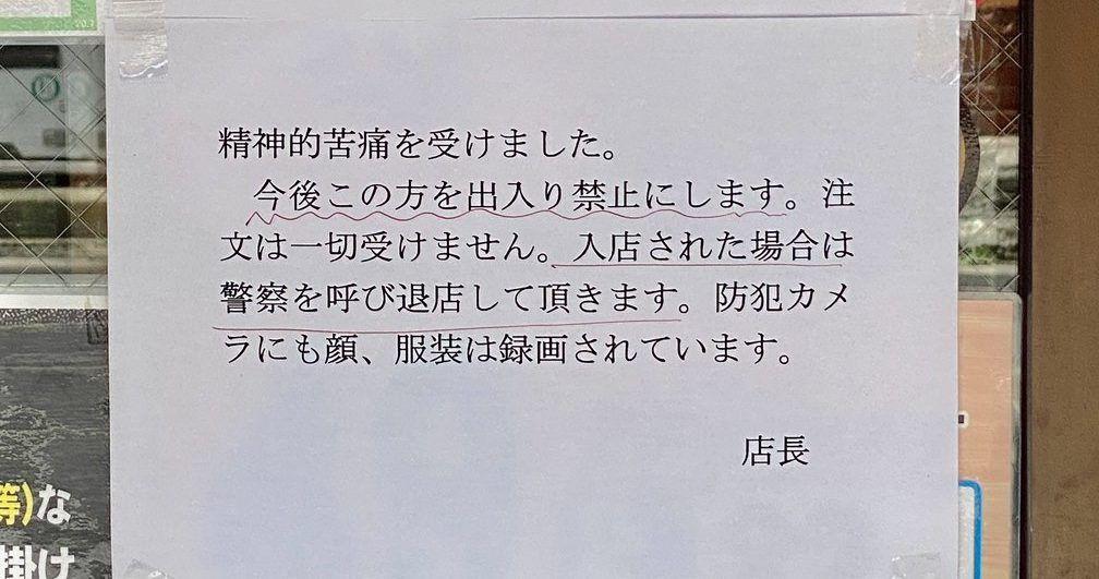 神田の日高屋「今後この方を出入り禁止にします」 | 変わる, 神田, 本当