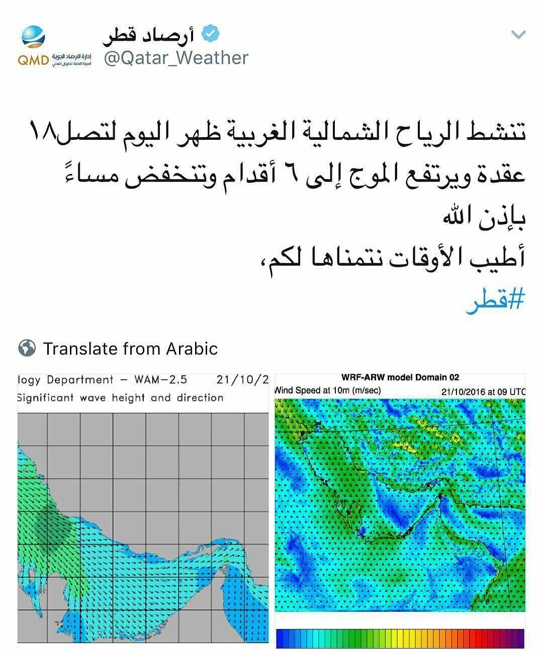 شبكة أجواء أرصاد قطر Instagram Posts Instagram 21st