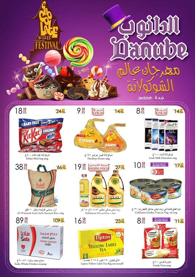 عروض الدانوب في جدة لهذا الأسبوع تبدأ من اليوم 26 صفر 1439 وتجدون فيها عروض جديدة تستمر معكم ليوم 3 ربيع الأول World Festival Frosted Flakes Cereal Box Cereal