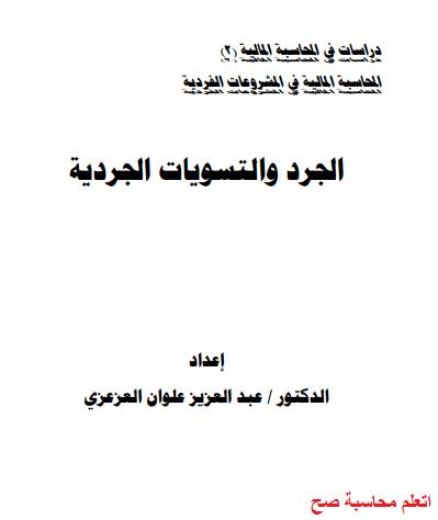 تحميل كتاب درسات فى المحاسبة المالية 2 مجانا Pdf Success In 2021 Math Arabic Calligraphy Math Equations