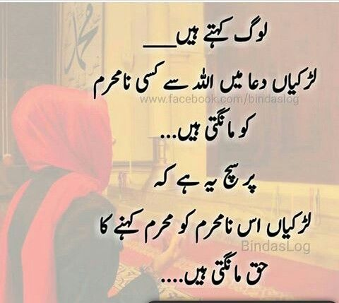 Pin By Rehma Khan On Urdu Safha Poetry Pinterest