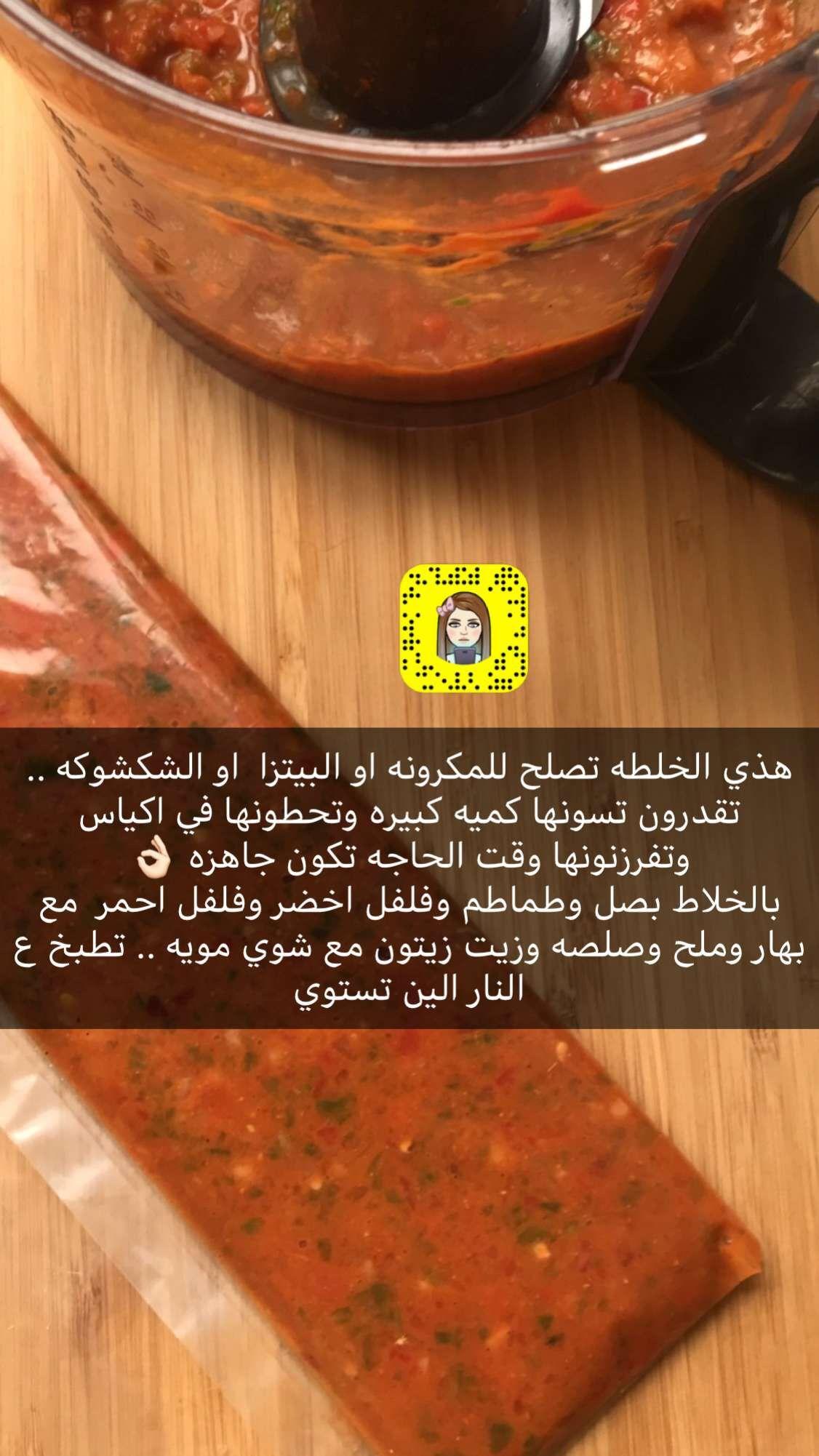 صلصة للمكرونه والبيتزا سهله Cookout Food Food Dishes Food Receipes