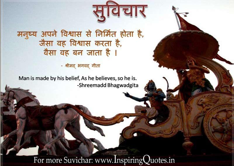 Bhagwad Gita Quotes in English and Hindi | ❣️Hindi Halchal