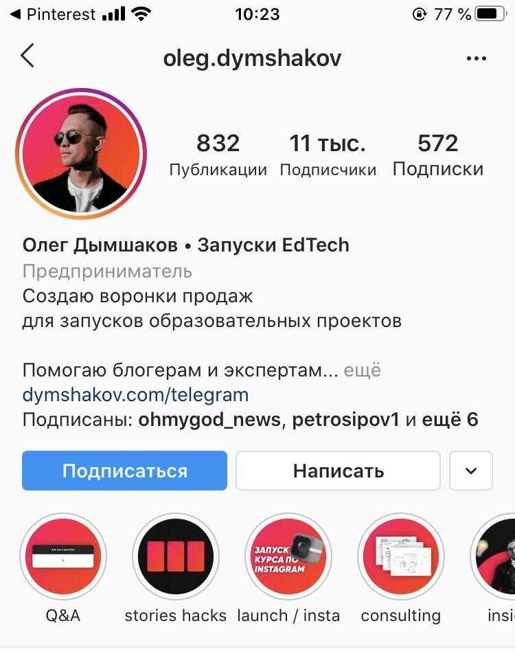 Avatarka I Shapka Akkaunta Profilya Stranicy Instagram Nik Instagram Bio Oformlenie Zaglavnoe Foto Instagram Edtech Product Launch