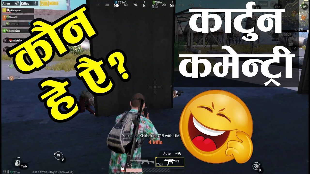 Pubg Cartoon Funny Commentary कौन हो तुम ? in 2020 Funny