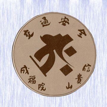 奈良 信貴山 成福院 http://www.jyofukuin.jp
