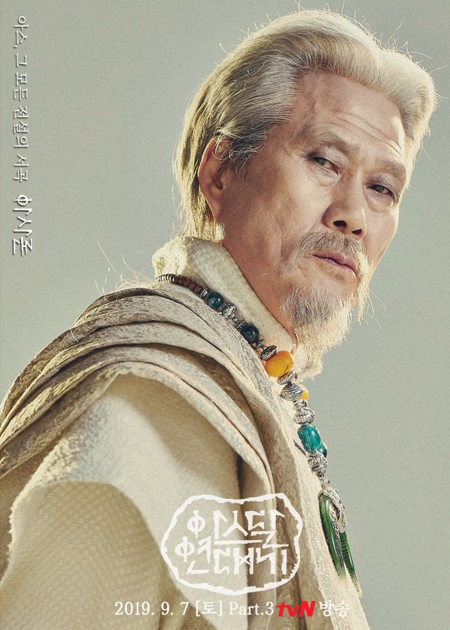 """""""Arthdal Chronicles"""" Introduces Past, Present, And Future"""