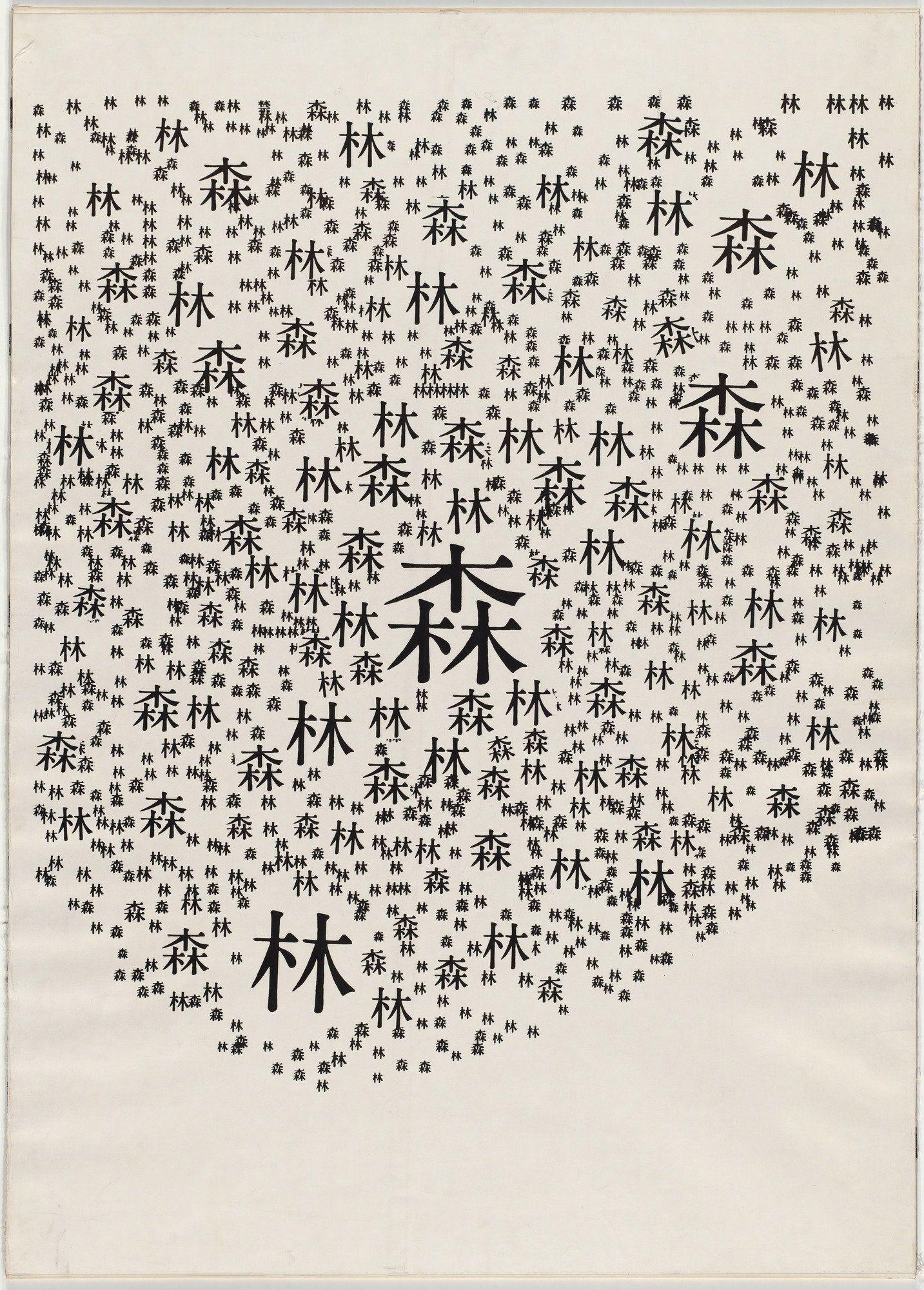 """Ryuichi Yamashiro. Forest. 1954. Silkscreen. 41 x 29"""" (104"""