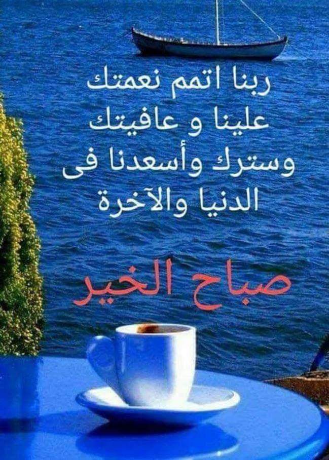 السلام عليكم ورحمه الله وبركاته صباح الخير للقلوب الطيبه البيضاء يوم جميل باذن الله Good Morning Arabic Morning Quotes Arabic Love Quotes
