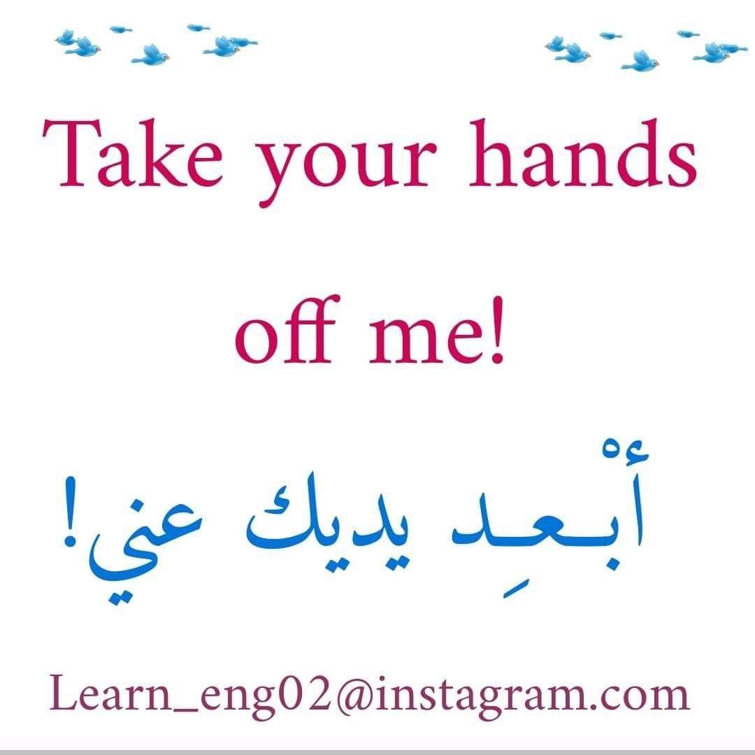 Pin By Emanfatima On Arabic Literature English Language Teaching Learn English Words English Language Learning