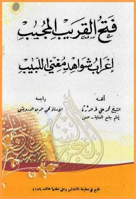 فتح القريب المجيب إعراب شواهد مغني اللبيب لمحمد علي الدرة تحقيق الدرويش Pdf Books Arabic
