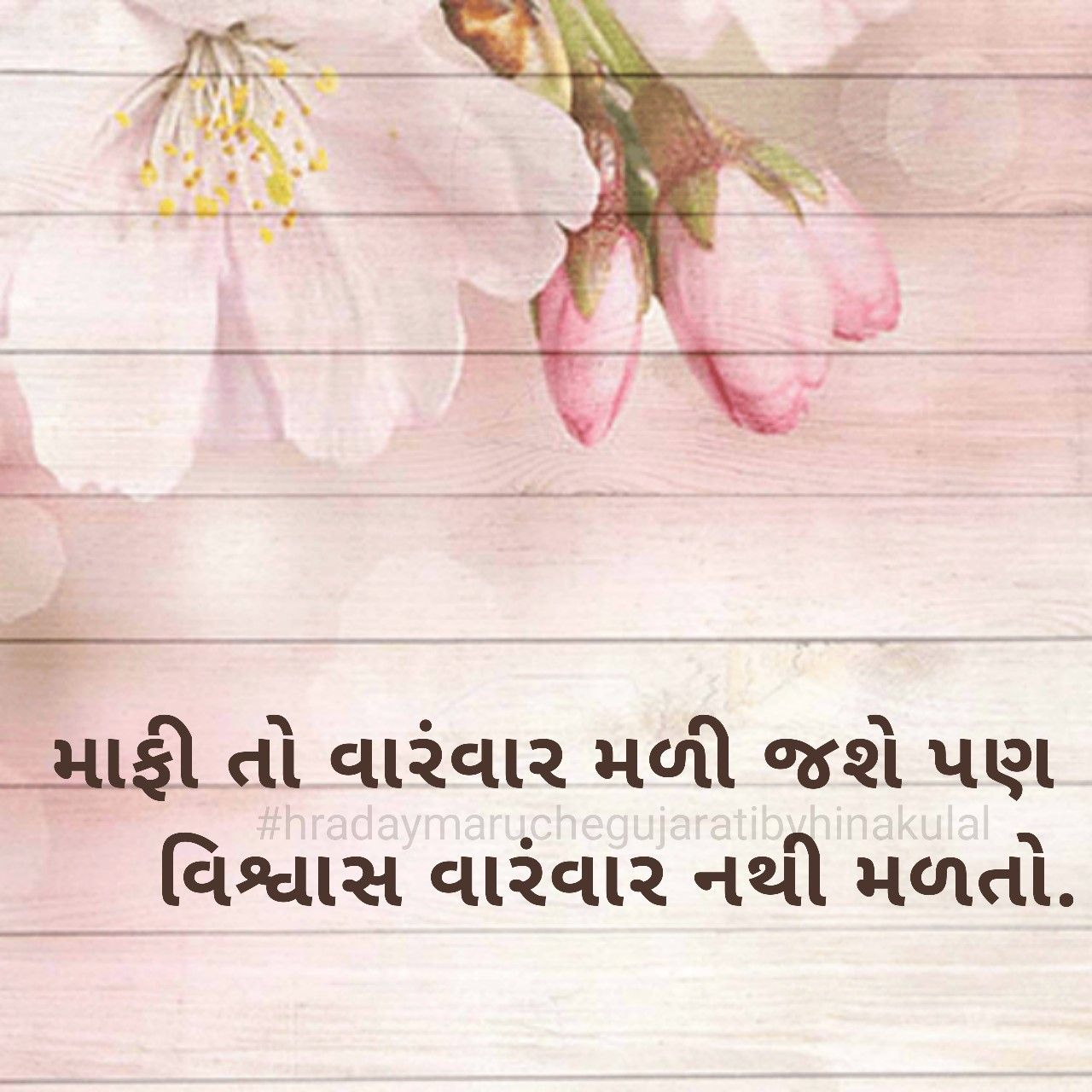 Gujarati Quotes G G Gujarati Quotes Quotes