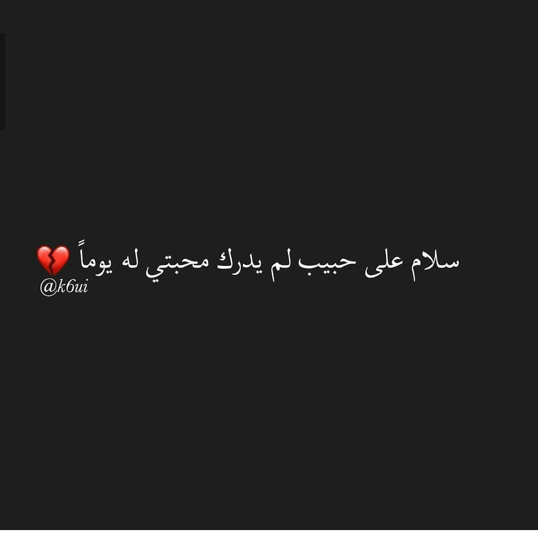Pin By Mariana Sh On Arabic Quotes Cute Quotes Arabic Quotes Quotes