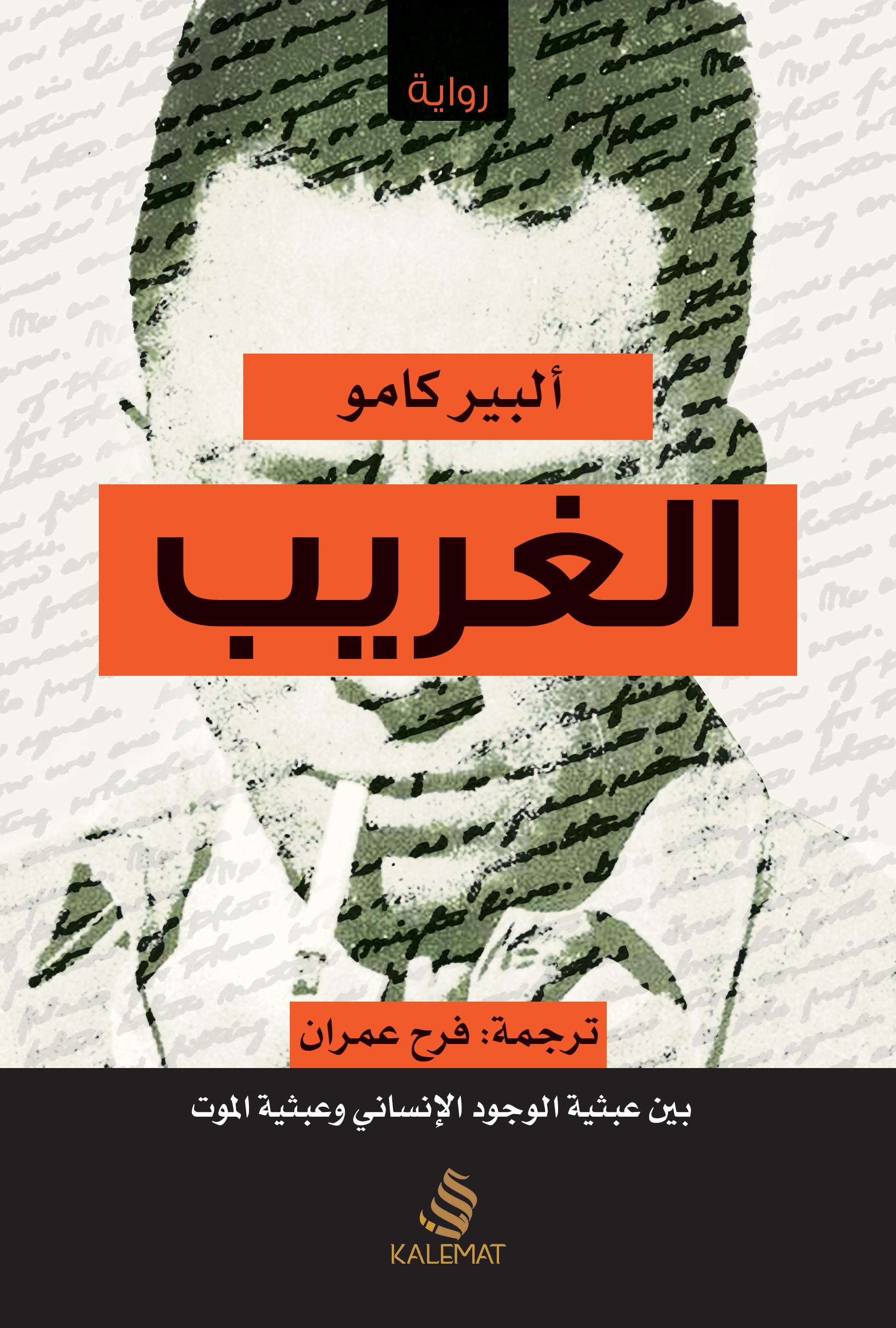 The Stranger By Albert Camus كتاب الغريب لـ ألبير كامو ترجمة فرح عمران إصدار دار كلمات My Books Poster Books