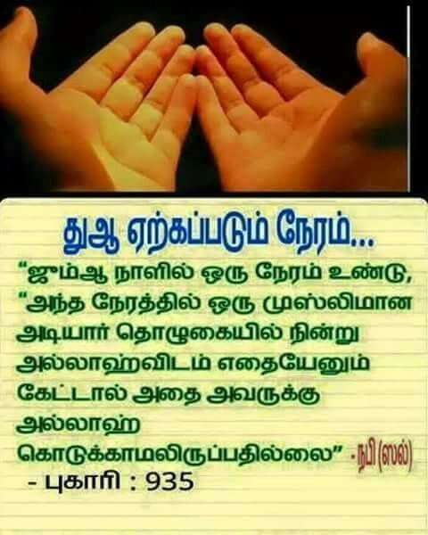 Tamil Muslim Imaan Quotes: Pin By Asna Rusni On Islamic Massages In Tamil