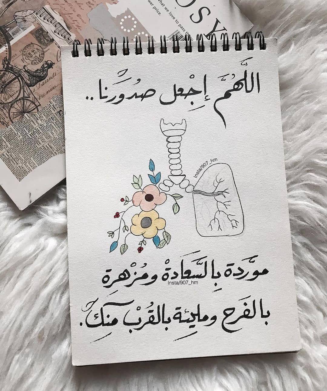 328 Mentions J Aime 3 Commentaires Arabic Calligraphy Alkhat El3arabi Sur Instagram تصوير Islamic Quotes Wallpaper Quran Quotes Love Wallpaper Quotes